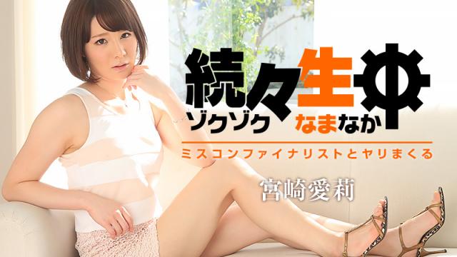 [Heyzo 0957] Airi Miyazaki Sex Heaven -Beauty's Gorgeous Body All to You - Jav HD Videos