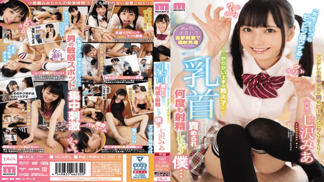 "FHD MOODYZ MIDE-711 Mia Nanazawa Teachers Are Always Super Binging"" I'm Being Blamed By A Kid Who Is A Good Tease And Ejaculates Many Times"