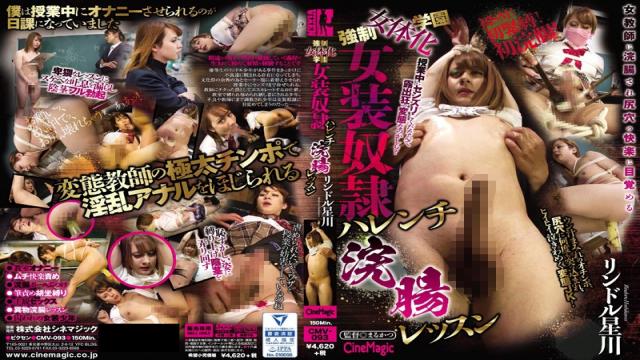 Cinemagic CMV-093 Forcible Female Academy Cross Dressing Sex Slave An Enema Lesson - Jav HD Videos