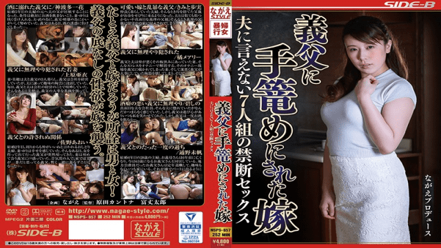 FHD Nagae Style NSPS-857 Seven-person Forbidden Sex That Can Not Be Said To The Bride-in-law Who Was Praised By The Father-in-law