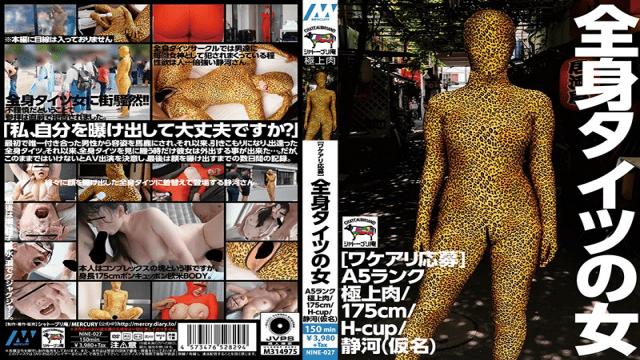 FHD MERCURY NINE-027 Miura Aya Woman In Full Body Tights A5 Rank Superb Meat 175cm