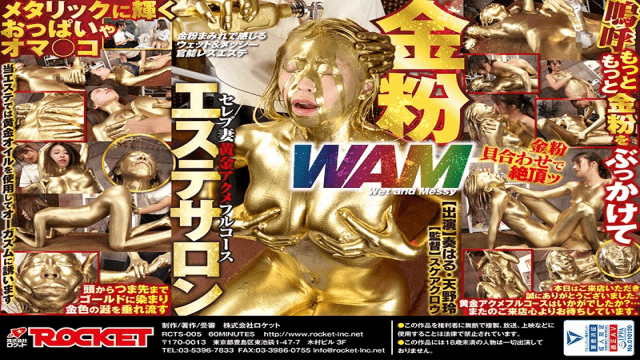 FHD ROCKET RCTS-005 Akira Amano Gold Powder WAM Beauty Salon Celebrity Wife Golden Acme Full Course