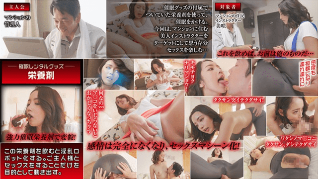FHD SOD Create HYPN-013 Kanna Misaki MC apartment hypnosis to beautiful instructor A sex instrument robot that eliminates the ego and only has sex with your husband