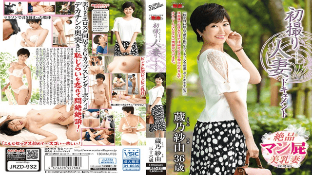 FHD Center Village JRZD-932 Kurano Sayuri First Shooting Wife Document