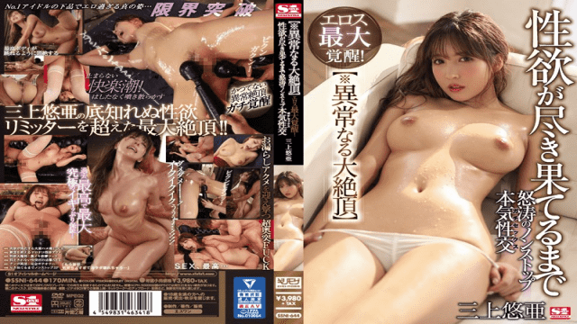 FHD S1 NO.1 STYLE SSNI-644 Mikami Yua Eros Maximum Awakening! Nonstop Serious Sexual Intercourse Until Sexual Desire Runs Out Yu Mikami