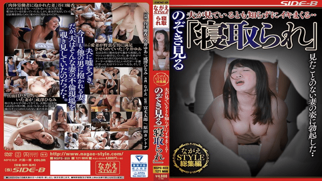 FHD Nagae Style NSPS-859 Taniguchi Yuuka Spree Without Knowing That Her Spouse Is Observing