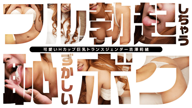 1Pondo 121719_943 Rio Yoshizawa I am embarrassed to get full erection