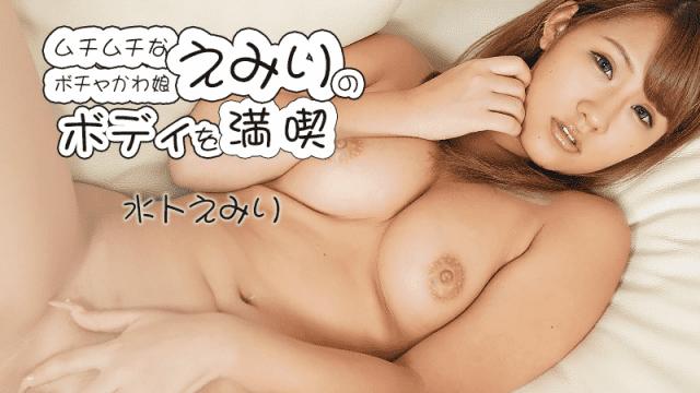 HEYZO 2157 Emi Minamata Muchimuchi Pumpkin Kawamusume Emiri Body Enjoy
