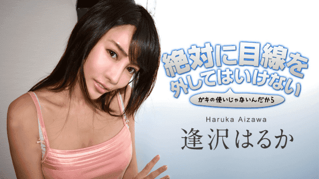 Caribbeancom 121719_001 Haruka Serizawa Never take your eyes off