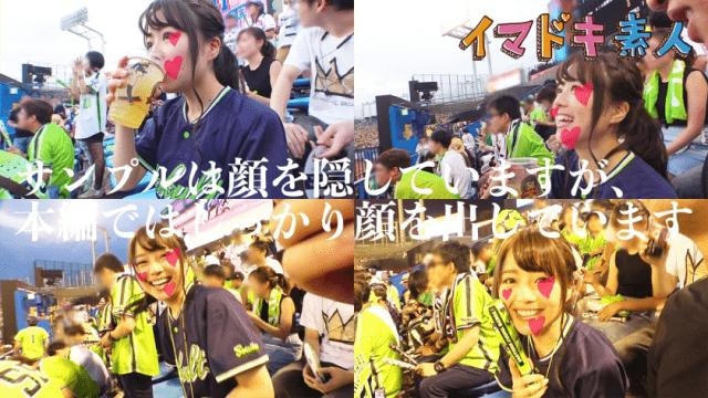 FHD Imadoki Amateur 400IMDK-003 Chippa invite a cute child who is free to watch baseball games