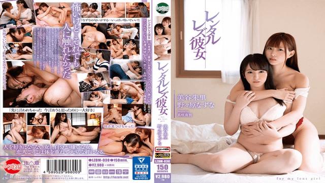 FHD Lez Re! LZDM-030 Mitani Akari Nonohara Nazuna Rental Lesbian Girl