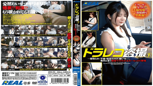 Real Works XRW-791 Dorareco Voyeur 1-Cuckold, Affair, Debt Kata, Hungry Car Sex Situation In A Closed Room
