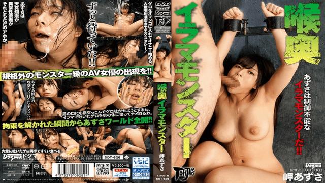 FHD Dogma DDT-626 Misaki Azusa Throat Back Irama Monster