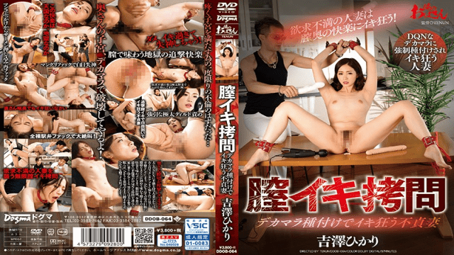 Hikari Yoshizawa Vaginal Iki Torture Unfaithful Wife FHD Dogma DDOB-064