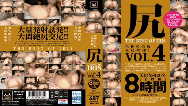 Ass THE BEST OF IRIS Vol.4 MARRION MMBS-007