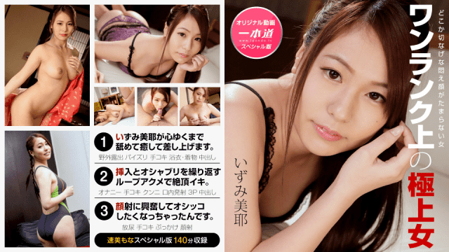 1Pondo 122219_001 Miya Izumi a notch higher-class woman special edition