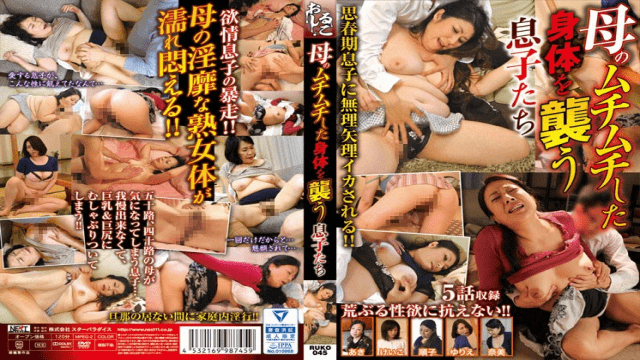 Star Paradise RUKO-045 Kano Aki Children Assaulting My Mother is Whip