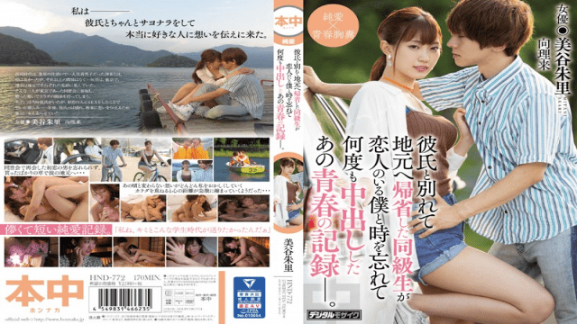 Honnaka HND-772 Mitani Akari A Classmate Who Returned To His Hometown After Breaking Up With His Boyfriend And Me Who Had A Lover
