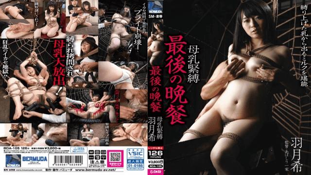 FHD Bermuda / Mousouzoku BDA-105 Hatsuki Nozomi Breast Milk Bondage Last Supper Nozomi Hazuki