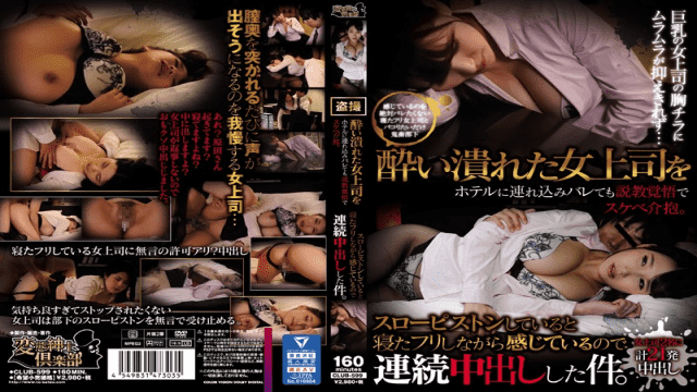 Hentai Shinshi Kurabu CLUB-599 Even If A Drunk Female Boss Is Brought To The Hotel And She Is Ready To Preach, She Is Horny