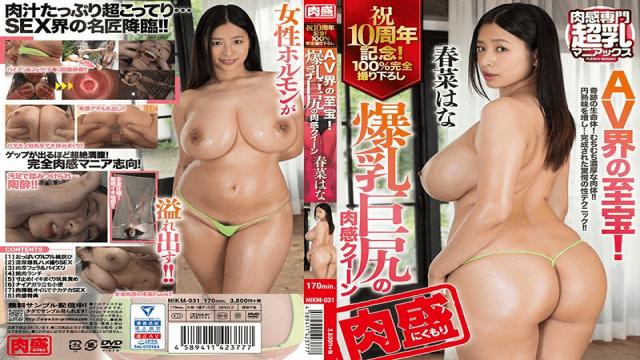 K.M.Produce NIKM-031 Haruna Hana The Treasure Of The AV World Huge Butt Sensation Queen