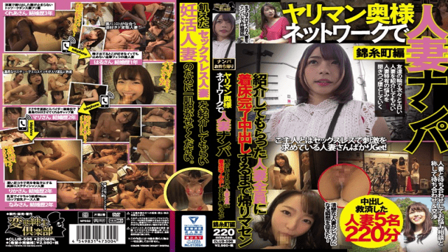 Hentai Shinshi Kurabu CLUB-596 Married Woman Picked Up At Yariman Wife Network All The Married Women Who Had Been Introduced To Return Home Until They Completed The Implantation