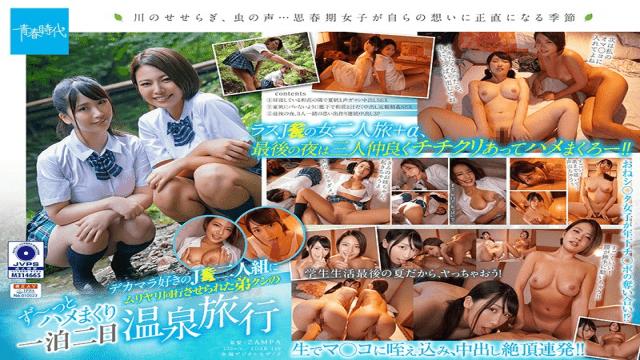 SOD Create SDAB-116 Misono Waka Imai Kaho   Jk Duo Lover J