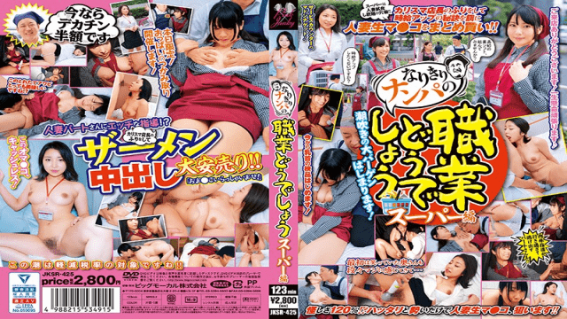 BIGMORKAL JKSR-425 How About The Profession Of Narikiri Nampa Super