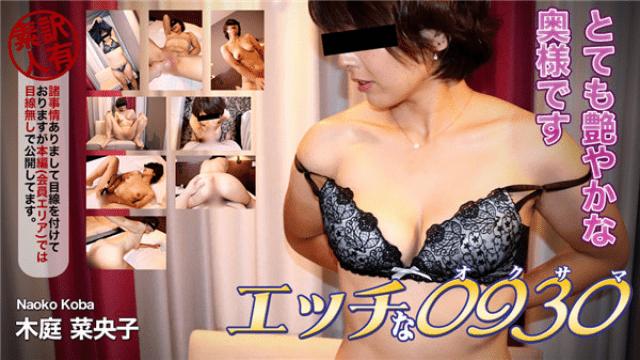 H0930 tk0012 Naughty 0930 Koba Naoko 30 year old