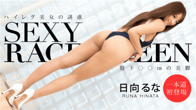1Pondo 123019_950 Hinata One road Temptation of the Bimbo race queen