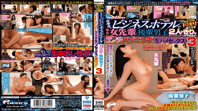 DEEP'S DVDMS-487 General Gender Monitoring AV Colleague's Colleague Planned Planning Staying In A Shared Room With Two Senior Women And Junior Boys Longing For A Business Hotel