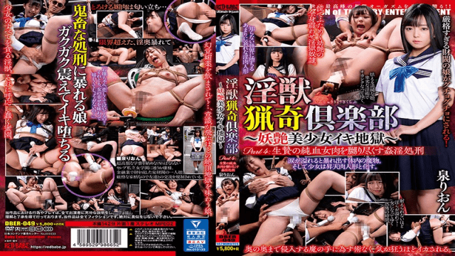 FHD Baby Entertainment DBER-049 Isumi Rion Dirty Beast Hunting Club bewitching Beautiful Girl Iki Hell Part 4 Adultery Execution That Burns Pure Ginger Female Blood