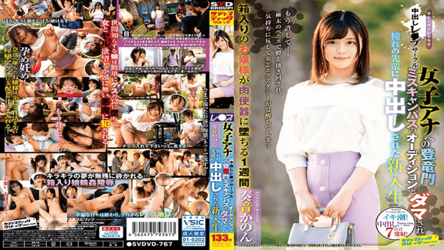 FHD Sadistic Village SVDVD-767 Kanon Kanon Creampie Leopard Circle To Ryumon Miss Campus Audition For Women is Ana