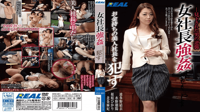 FHD K.M.Produce XRW-801 Female President Assault Committing A Wealthy Excellence President