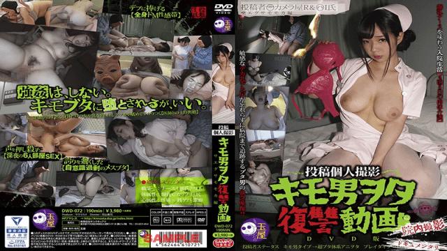 FHD Tamaya Label DWD-072 Posted Individual Shoot Liver Man Geek Vindicate Video Saegusamoeka