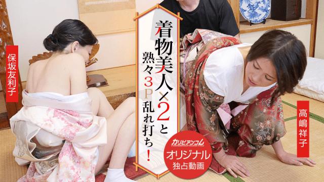 Caribbeancompr 010120_004 Tomoko Hosaka, Shoko Takashima Kimono Beauty And Ripe 3P Turbulence Hit