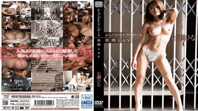 FHD Hmjm VGD-204 Hana Nanase Film Sex
