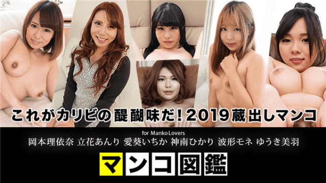 Caribbeancom 010220-001 This is the real pleasure of Caribbean 2019 kuradashi pussy
