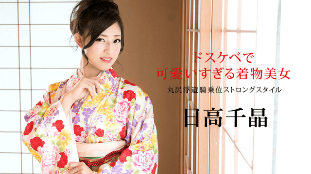 Caribbeancom 010320-001 Chiaki Hidaka Kimono Beauties Too Cute With Dirty Little Marushiri Floating Cowgirl Strong Style