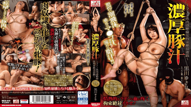 FHD AVS collector's BBZA-014 Yukina Kurokawa Rich Pork Soup Latin Sensation Unequaled Woman Restraint Cum Play