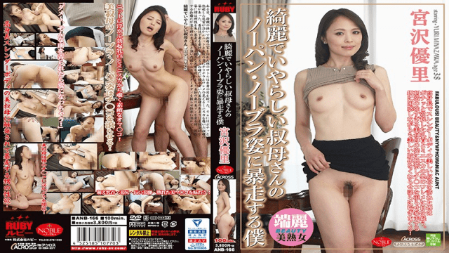 FHD Ruby ANB-166 Yuri Miyazawa Runaway Into A Beautiful And Nasty Aunt With No Underwear And No Bra