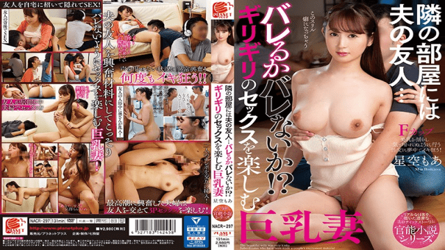 FHD Planet Plus NACR-297 Hoshizora Moa My Husband's Friend In The Next Room Busty Wife Enjoying The Last Minute Sex