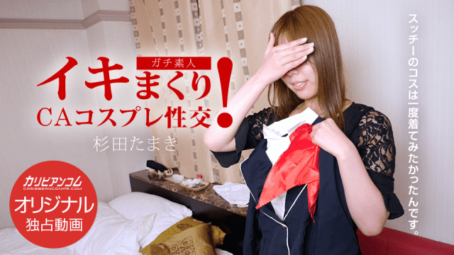 Caribbeancompr 010420_003 Tamaki Sugita Rolled alive CA cosplay sexual intercourse