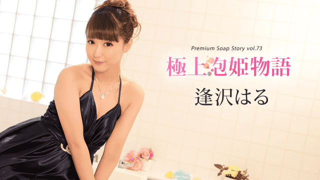Caribbeancom 010420-001 Haru Aizawa finest bubble princess story Vol.73