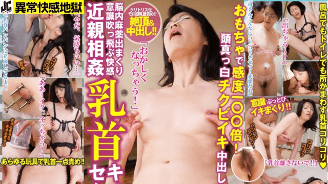 FHD BUNGEE ENTERTAINMENT 385BNJC-008 Abnormal Pleasure Hell Brain Drugs Roll Out Consciousness Pleasure Pleasure Incest Nipple Kimeseku