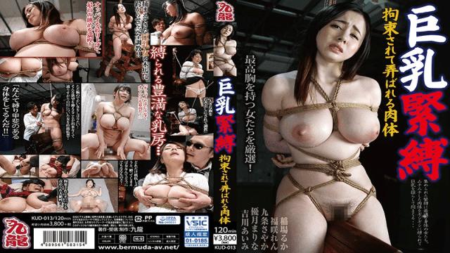 FHD Kyuuryuu KUD-013 Yoshikawa Aimi Busty BDSM