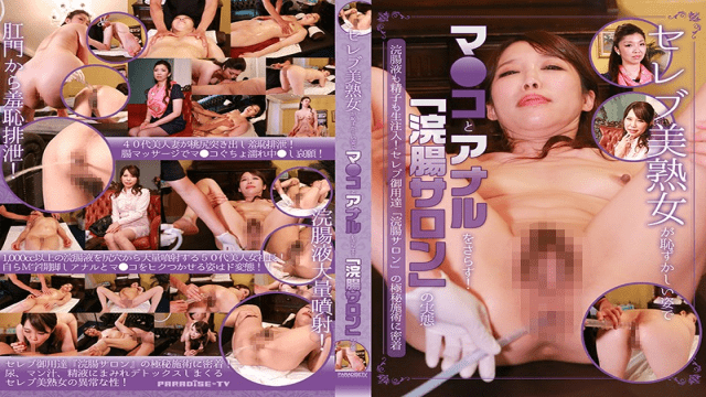 FHD Paradise TV PARATHD-02782 Celebrity Beautiful Mature Woman Exposing Ma-Ko And Anal With Embarrassing Appearance