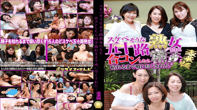 FHD Paradise TV PARATHD-02790 After Going Into A Fifty Mature Woman Who Looks Like A Lewd, She Was Sucked Up Until The Sperm Withered! Deluxe edition