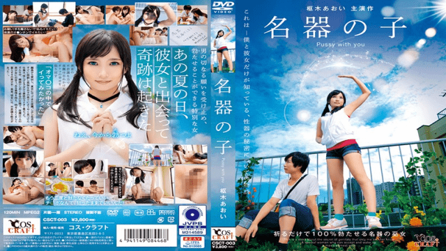 FHD TMA CSCT-003 Aoi Kurumi