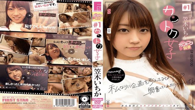 FHD First Star JOSI-001 Kasagi Ichika Kantoku Girls 1